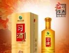 贵州习酒加盟 名酒 投资金额 1-5万元