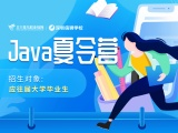 福田北大青鸟Java培训易入门好就业暑期学习仅需500元