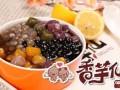 香芋仙加盟多少钱-香芋仙台湾美食-官方网站!
