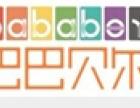 巴巴贝尔婴儿用品加盟