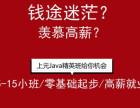 南京Java培训哪家好上元教育