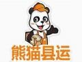 熊猫县运中心全国合伙人招商加盟中