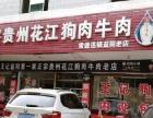 正宗贵州花江狗肉,牛肉