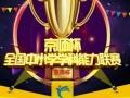 """""""京师杯""""全国中小学生学科能力联赛火热报名中!"""