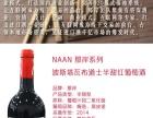 进口红酒加盟较有潜力的品牌