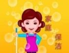 上海家庭保洁公司 上海惠众保洁服务公司