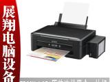 原装正品EPSON L351原装连供墨仓一体机 L201升级版