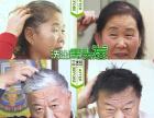 临汾 三支花草本润黑露 三支花清水洗白发-(电视同款)
