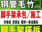 上海长宁别墅脚手架搭建价格多少