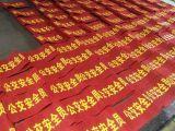 武汉红袖标制作锦旗定做