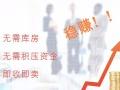 【袋鼠回收】加盟官网/加盟费用/项目详情