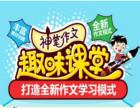 趣味作文系列辅导课程 语文作文培训 上海复旦托业中小学辅导