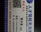 南昌县考驾照哪里比较好,天元驾校报名多少钱