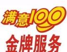联系方式)~TCL空气能维修(青岛各点)服务维修多少?