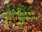 广州美味鲜香烤鱼 万州烤鱼技术培训