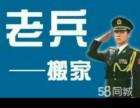 天津老兵搬家公司,专业可靠,绝无不合理收费