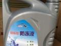 超低价 批发正品防冻液 玻璃水