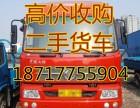 上海专业货车回收中心,货车回收电话