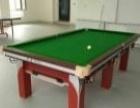 低价处理各品牌二手台球桌,调平移位拆装维修换台尼等业务