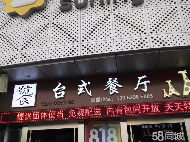 李村京口路书院路古镇路商业街商铺饭店餐馆生意转让