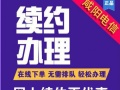 咸阳电信宽带安装续费,淘宝更实惠ali189.cn