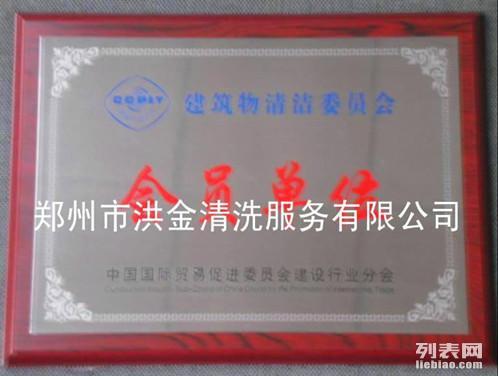 13838237370郑州外墙清洗洪金清洗专业/优质/低价