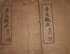 北京康熙字典新成交价格,成交记录