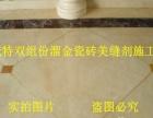 哈尔滨专业美缝 美瓷 防水