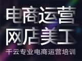 洛阳淘宝运营培训班网店培训班不限学习时间 淘宝美工培训
