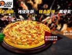 天津美闻披萨加盟费是多少