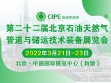 二十二届2022北京中国国际石油石化技术装备展览会