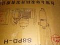 喷滴灌设备S8PD-H