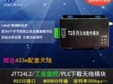 江腾无线模块RS485接口DTU