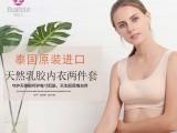 ThaiFele泰妃尔乳胶内衣是泰国进口品牌