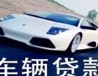 车辆不抵押零投入,低利息,免抵押,速度快!