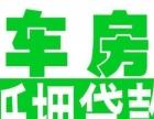 济南正规银行面签、房产抵押贷款、车辆贷款可贷30年