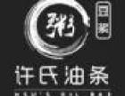 上海许氏油条加盟费多少钱?加盟怎么样?