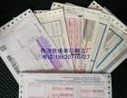 西安印刷物流单快递单印刷机打票据无碳纸联单印刷工厂