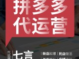 杭州七言网络科技有限公司