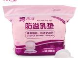 亲时一次性防溢乳垫溢奶垫乳贴母乳防漏超薄