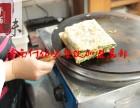 滕州菜煎包做法学做菜煎饼多少钱培训菜煎饼技术