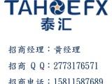 TahoeFX泰汇 现招外汇代理商,外汇IB代理 个人代理