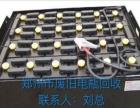 郑州市废旧电瓶回收公司
