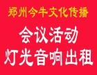 郑州音响设备出租今牛文化传播