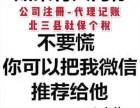 香河,大厂,燕郊,社保 个税 注册 记账连锁服务