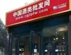 中国酒类批发网名酒招商加盟