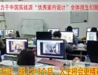 信阳实体学校+网课学电脑办公,平面+室内设计,会计