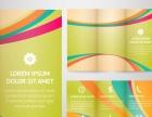 宣传册/宣传单/纸箱/书刊印刷厂专业为您设计