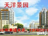 武清-天洋景园3室2厅-60万元