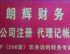 嘉兴五县两区代理记账找朗辉 服务专业 价格透明